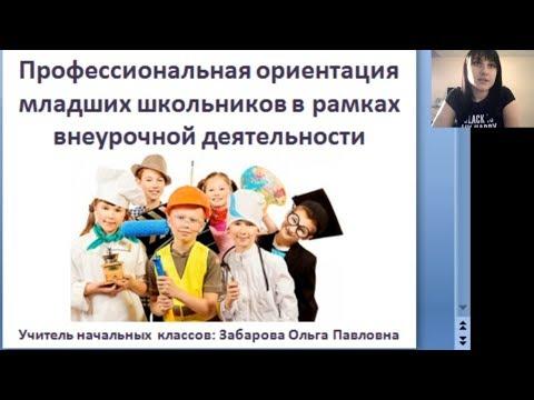 """Вебинар 24 февраля в 17:00 МСК """"Профессиональная ориентация школьников"""""""