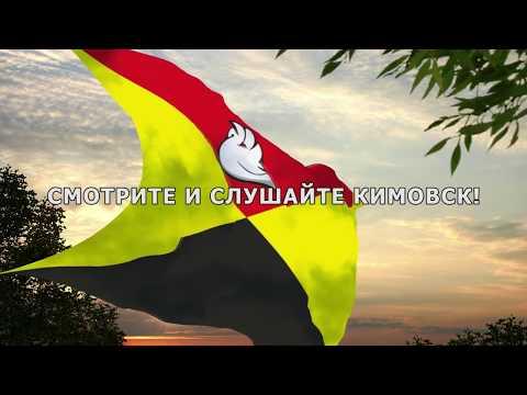 Смотри прямую трансляцию заседания Собрания депутатов г. Кимовска