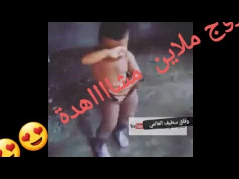 طفل صغير يشطح مول الشاش يا ملال  ههههههه لشيخ عبد الرحمان السطايفي thumbnail
