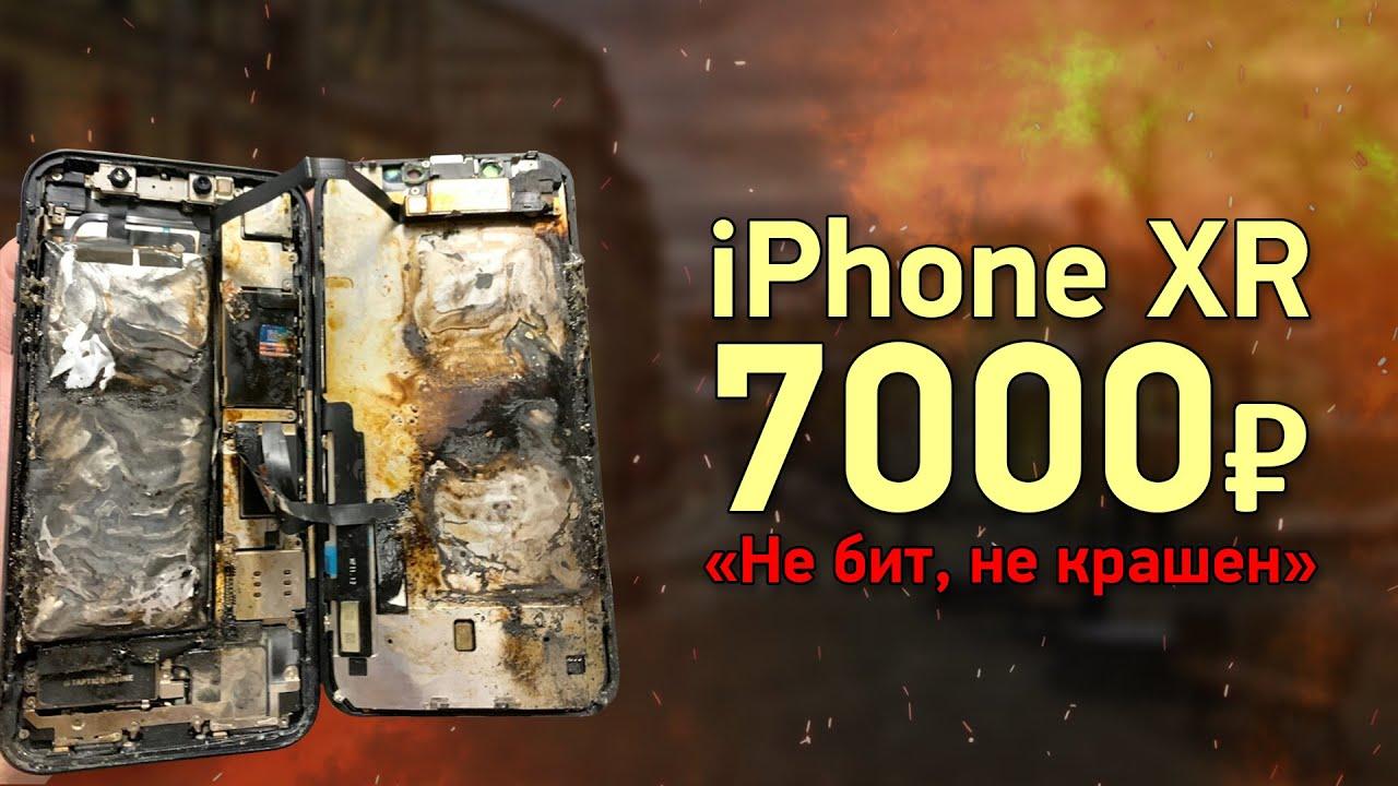 iPhone XR за 7000 рублей · Истории подписчиков