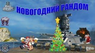 Новогодний рандом # World of Warships # Стрим