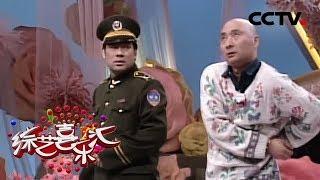 [综艺喜乐汇] 小品《姐夫与小舅子》 重温陈佩斯、朱时茂经典小品,姐夫与小舅子上演黑猫警长与老鼠的笑剧 | CCTV综艺