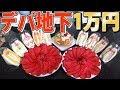 大食い デパ地下1万円食べきるまで帰れま10 mp3
