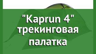 Kaprun 4 трекинговая палатка (Trek Planet) обзор 70197 производитель Girvas (Китай)