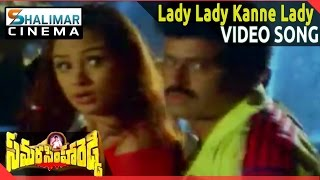 Samarasimha Reddy     Lady Lady Kanne Video Songs    Bala Krishna, Anjala Javeri    Shalimarcinema