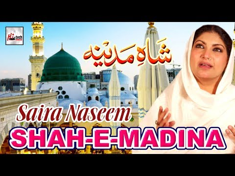 Saira Naseem - Shah E Madina - Beautiful Naat Sharif - Islamic Naats
