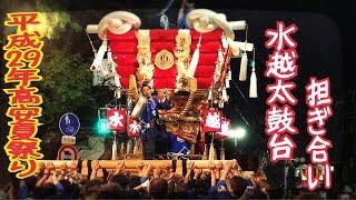 平成29年 7月16日 高安夏祭り 水越太鼓台 担ぎ合い 今年は撮り方が下手...