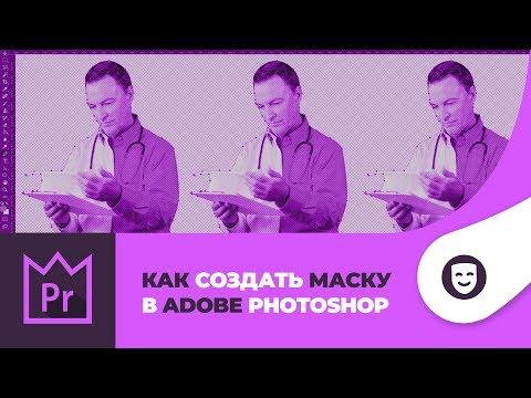 Как создать маску в фотошопе (Adobe Photoshop CC 2018)