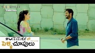 Summer Lo Pellichoopulu (Unexpected) Telugu Short Film 2018 ||  DIGIQUEST