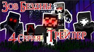 Minecraft serial trailer Зов Бездны 4 серия трейлер