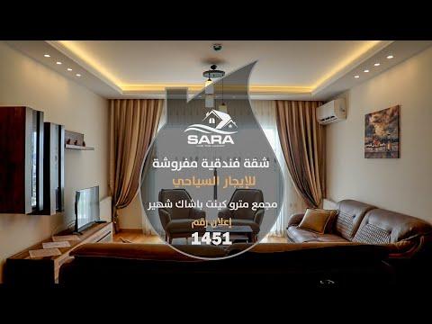 شقة للايجار السياحي بالمتروكنت غرفة وصالون