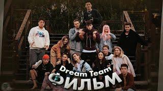 Dream Team House - фильм / Что для тебя Dream Team? / Dream Team House