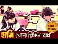HAAMI | KHOLA TIFFIN BOX | NEW BENGALI MOVIE SONG | ANINDYA | NANDITA | SHIBOPROSAD| Whatsapp Status Video Download Free