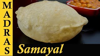 Chola Poori Recipe in Tamil | Easy Chola Puri recipe | Chole Bhature Recipe in Tamil