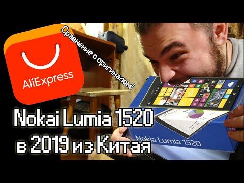 Распаковка Lumia 1520 с Aliexpress в 2019! [Дедские истории]