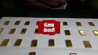 4 किलो 800 सौ ग्राम सोना बरामद, चकमा दे कर भाग रहे तस्कर गिरफ्तार