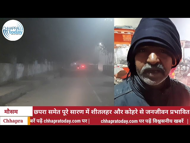 #छपरा समेत #सारण जिले में घने कोहरे के कारण जनजीवन प्रभावित, शीतलहर ने बढ़ाई परेशानी.
