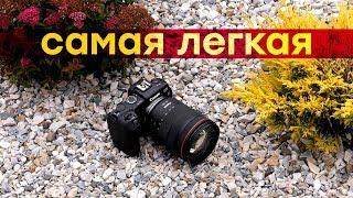 Легкая! Полнокадровая беззеркальная камера Canon EOS RP