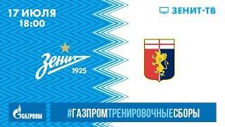 «Газпром»-тренировочные сборы: «Зенит» — «Дженоа»