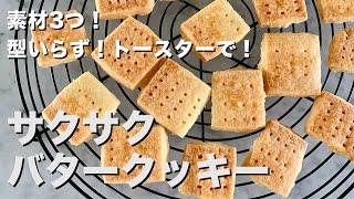 バタークッキー Koh Kentetsu Kitchen【料理研究家コウケンテツ公式チャンネル】さんのレシピ書き起こし