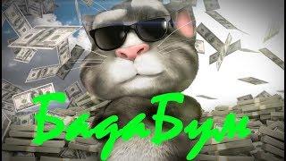 Говорящий Том поет БадаБум (MiyaGi feat. Намо Миниган)