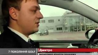 Презентація Volkswagen Golf сьомого покоління у Львові