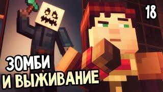 Minecraft Story Mode Episode 6 Прохождение На Русском 18 ЭПИЗОД 6