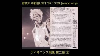 【曲名】 - 第2部 -(A面) 1. BYE-BYE 2. サボタージュ 3. サングラスに...