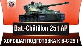 Bat.-Chatillon 25 t AP ГАЙД | КАК ИГРАТЬ НА B-C 25 t AP ОБЗОР