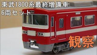 鉄道模型 Nゲージ【今さら動画】 東武1800系 最終増備車 6両セットを見てみる