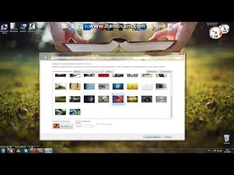 Как сделать слайды из обоев на рабочем столе windows 7 HD (Красивый рабочий стол) #1337trek