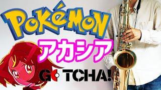 【楽譜あり】アカシア【ポケモン】サックスで吹いてみた Pokémon / GOTCHA! / BUMP OF CHICKEN [Saxophone Cover / Sheet Music]