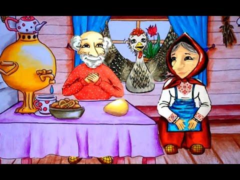 Курочка Ряба Иллюстрация ✿ Сказка На Ночь Для Детей ✿ Игры Мультики ✿ #сказка