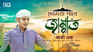 Tomra Pabe Jannat Kazi Shuvo Mp3 Song Download