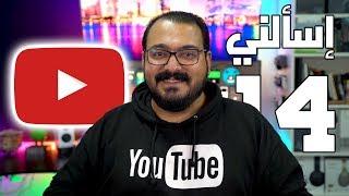 اسألني #14    نصائح لليوتيوبر المبتدئ 📷