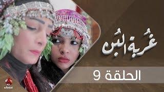 غربة البن | الحلقة 9 | محمد قحطان - صلاح الوافي - عمار العزكي - سالي حماده - شروق | يمن شباب