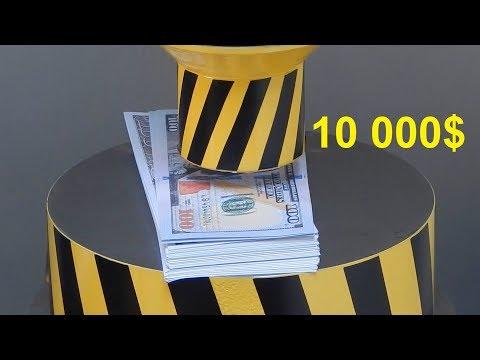 ГИДРАВЛИЧЕСКИЙ ПРЕСС ДАВИТ ДЕНЬГИ 10 000$. ЗАЛИПАТЕЛЬНОЕ ВИДЕО