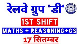 Railway group d exam 17 september 1st shift questions asked Maths,Reasoning and GK