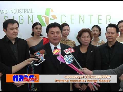 กระทรวงอุตฯ จัดกิจกรรมเปิดบ้าน Thailand Industrial Design Center