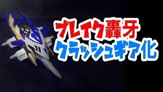 【クラッシュギア】ブレイク轟牙のシャーシを使ってクラッシュギアを復刻するよ! thumbnail