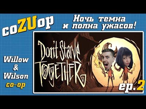 Ночь темна и полна ужасов! Don't Starve Together Ep.2 [coZUop]