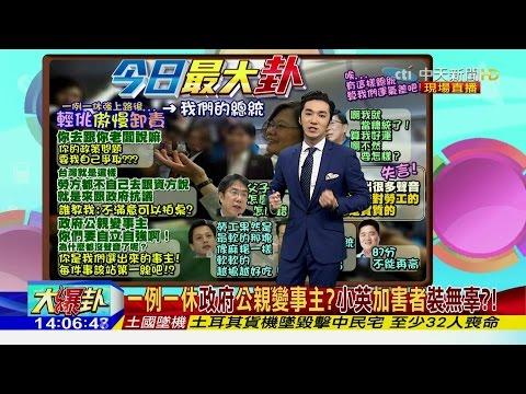 大政治大爆卦