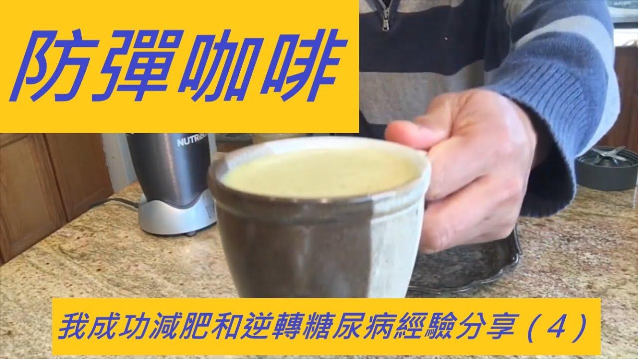 防彈咖啡-我成功減肥和逆轉糖尿病經驗分享4-Bulletproof Coffee-How I Lost Weight & Reversed My Diabetes Successfully?(Eng ...