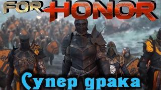 For Honor - Супер драка