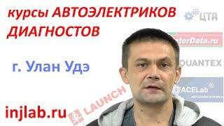 Курсы диагностов автоэлектриков г. Улан Удэ Николай