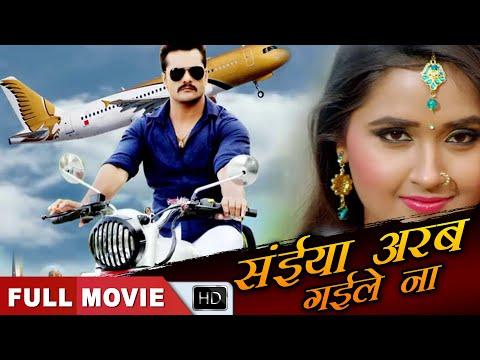 #Khesari Lal Ki Super Hit Movie   Saiya arab Gaile   सबसे बड़