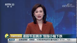 [中国财经报道]港股午后跳水 恒指小幅下跌| CCTV财经
