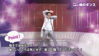 """竹島 宏と Let's 噂のダンス!〜""""踊らされちゃう歌謡曲"""" 第2弾「噂のふたり」〜"""
