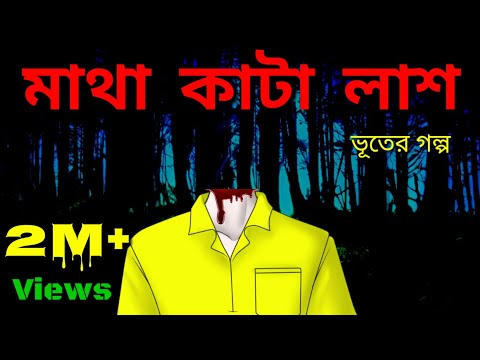 মাথা কাটা লাশ | Bangla Bhuter Golpo | Bhuter Cartoon | Thakurmar Jhuli New | Horror | Ghost | Scary