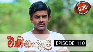 Minigandela | Episode 110 | Sirasa TV 15th November 2018 [HD] Thumbnail